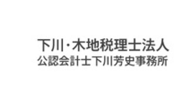 税理士法人 下川・木地税理士法人 様